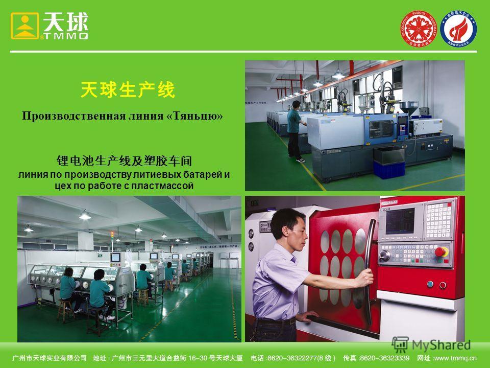 линия по производству литиевых батарей и цех по работе с пластмассой Производственная линия «Тяньцю»