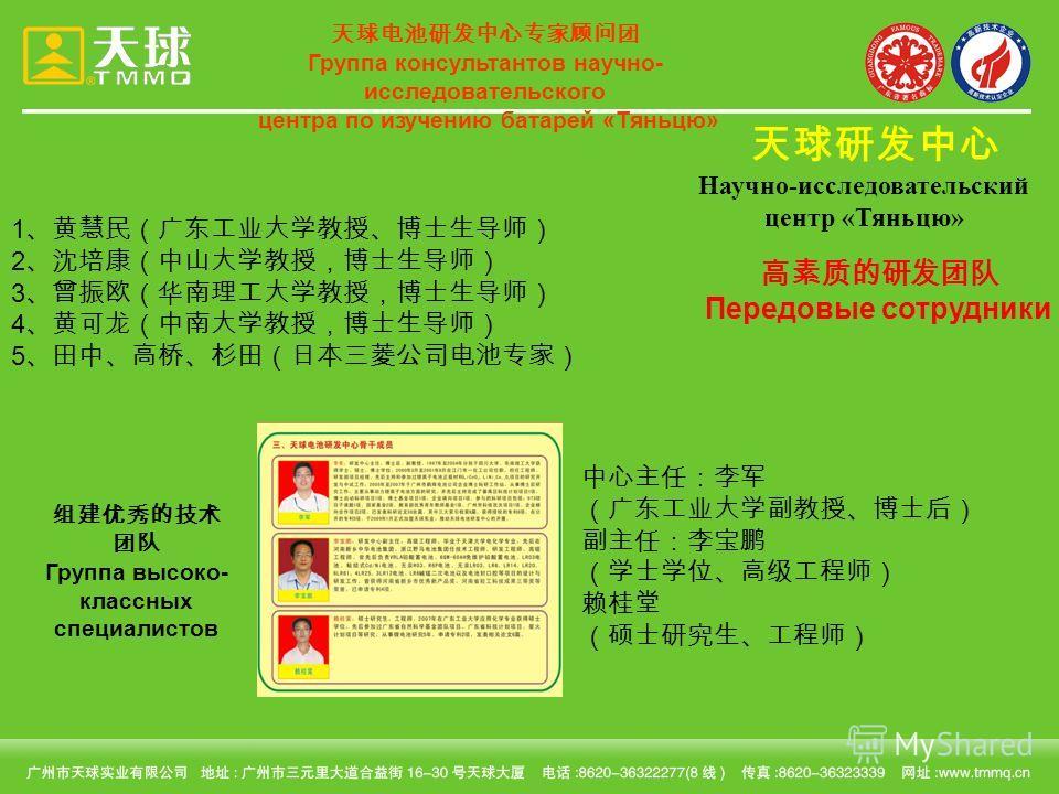 Группа высоко- классных специалистов 1 2 3 4 5 Группа консультантов научно- исследовательского центра по изучению батарей «Тяньцю» Научно-исследовательский центр «Тяньцю» Передовые сотрудники