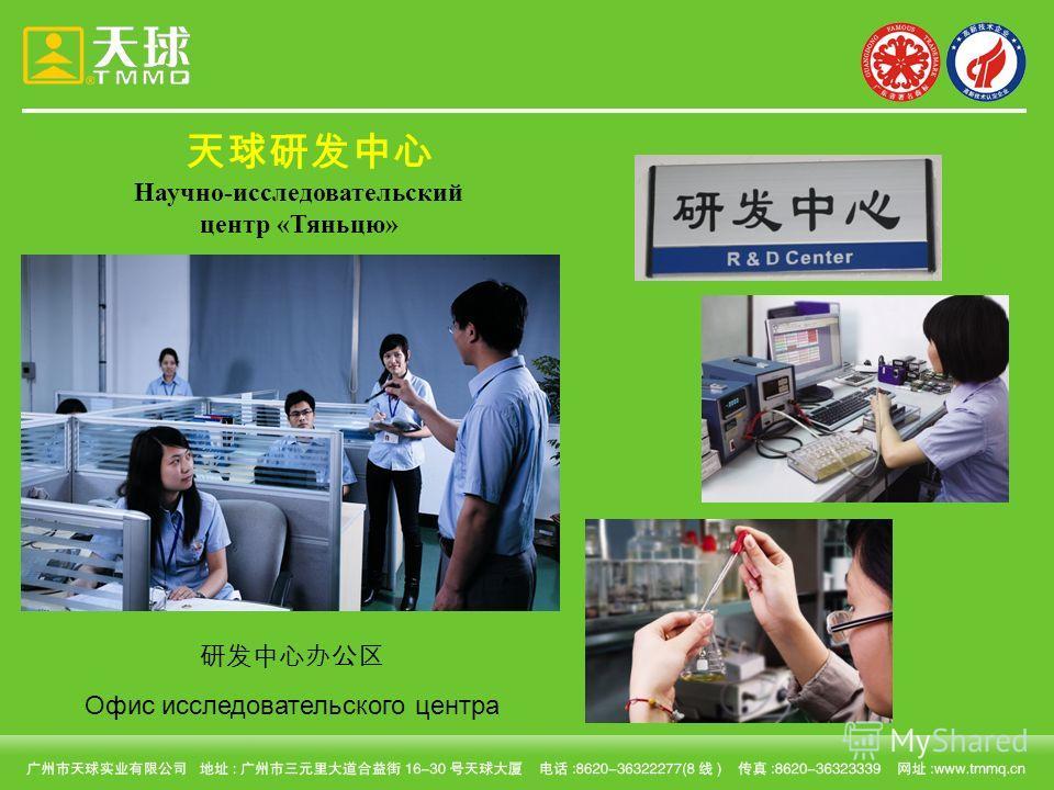 Офис исследовательского центра Научно-исследовательский центр «Тяньцю»