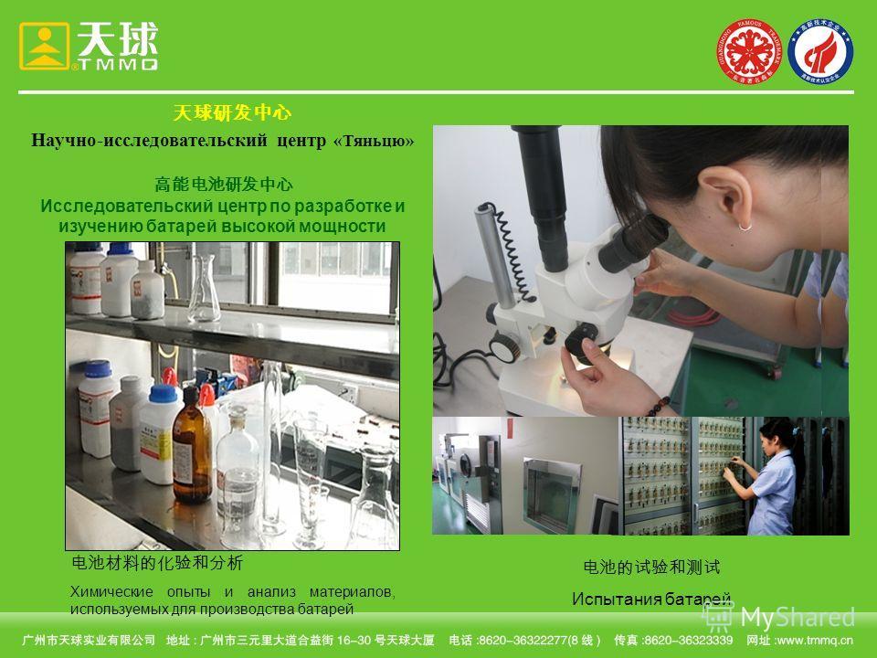 Исследовательский центр по разработке и изучению батарей высокой мощности Химические опыты и анализ материалов, используемых для производства батарей Испытания батарей Научно-исследовательский центр «Тяньцю»