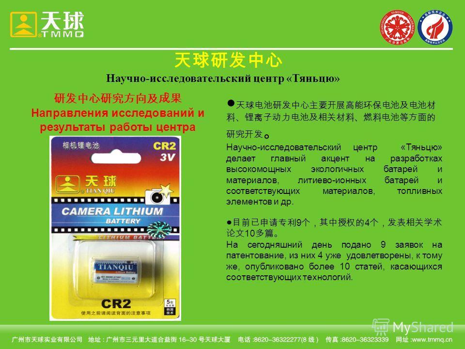 Направления исследований и результаты работы центра Научно-исследовательский центр «Тяньцю» делает главный акцент на разработках высокомощных экологичных батарей и материалов, литиево-ионных батарей и соответствующих материалов, топливных элементов и