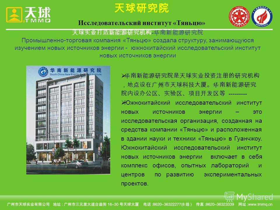 - Промышленно-торговая компания «Тяньцю» создала структуру, занимающуюся изучением новых источников энергии - южнокитайский исследовательский институт новых источников энергии --------- Южнокитайский исследовательский институт новых источников энерги