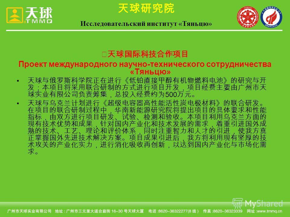 Проект международного научно-технического сотрудничества «Тяньцю» 500 Исследовательский институт «Тяньцю»
