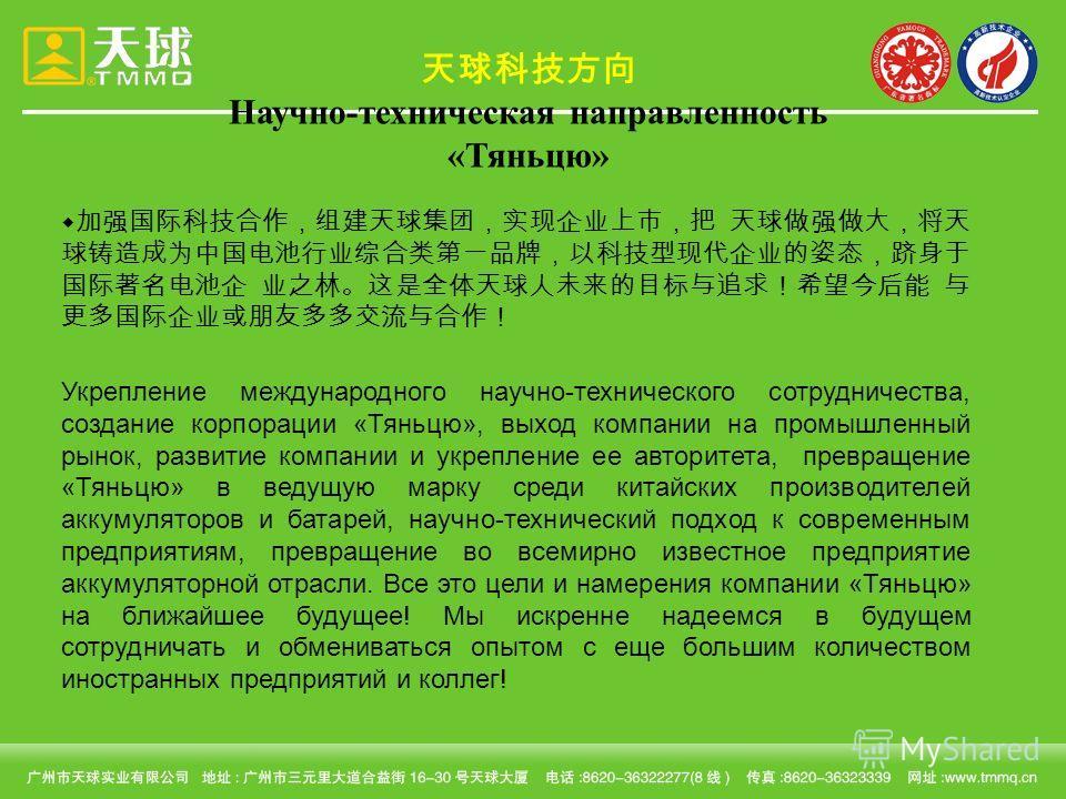 Укрепление международного научно-технического сотрудничества, создание корпорации «Тяньцю», выход компании на промышленный рынок, развитие компании и укрепление ее авторитета, превращение «Тяньцю» в ведущую марку среди китайских производителей аккуму