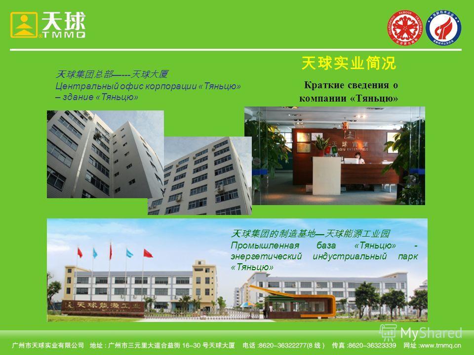 --- Центральный офис корпорации «Тяньцю» – здание «Тяньцю» Промышленная база «Тяньцю» - энергетический индустриальный парк «Тяньцю» Краткие сведения о компании «Тяньцю»