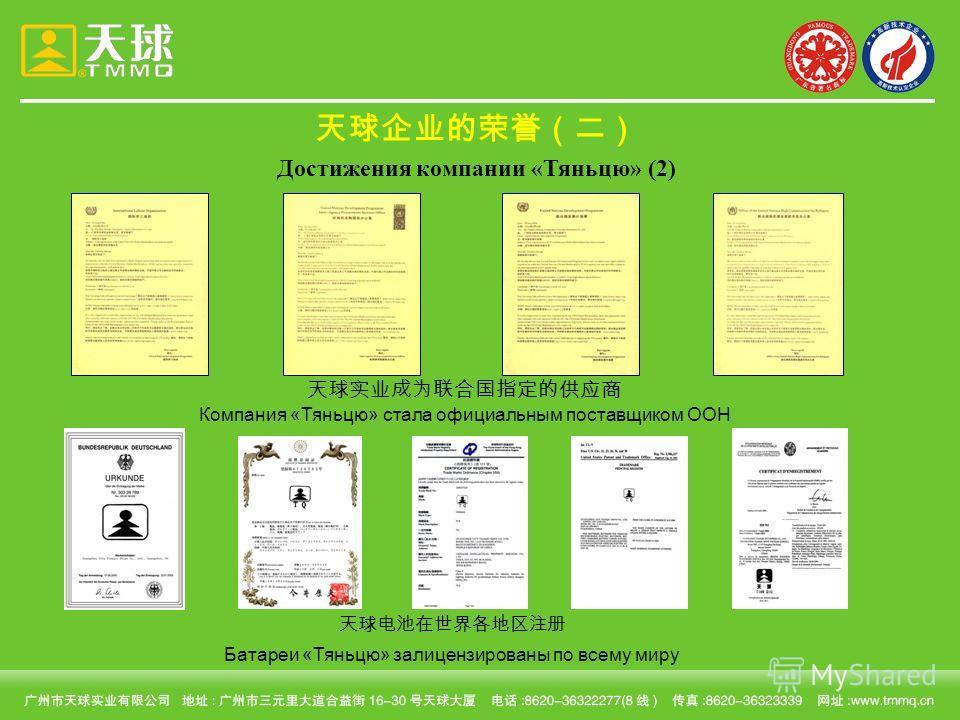 Достижения компании «Тяньцю» (2) Компания «Тяньцю» стала официальным поставщиком ООН Батареи «Тяньцю» залицензированы по всему миру