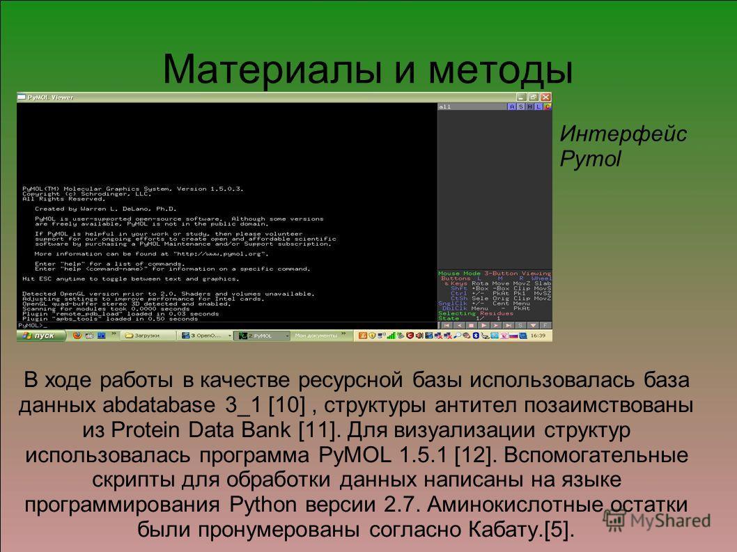 Материалы и методы В ходе работы в качестве ресурсной базы использовалась база данных abdatabase 3_1 [10], структуры антител позаимствованы из Protein Data Bank [11]. Для визуализации структур использовалась программа PyMOL 1.5.1 [12]. Вспомогательны