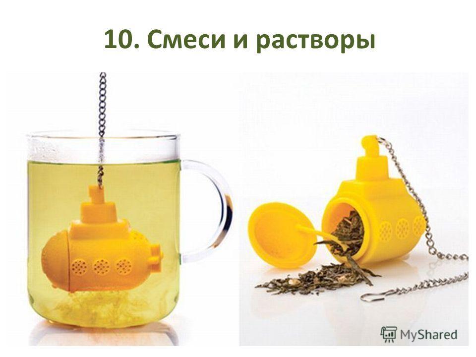 10. Смеси и растворы
