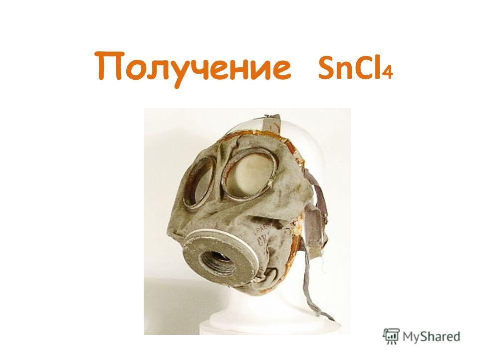 Получение SnCl 4