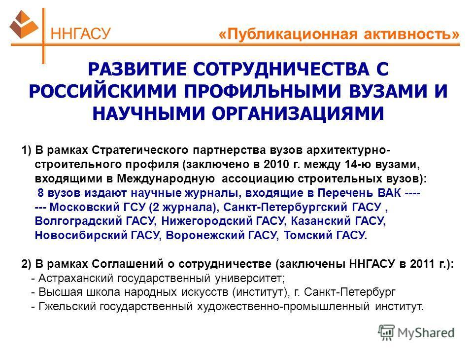 РАЗВИТИЕ СОТРУДНИЧЕСТВА С РОССИЙСКИМИ ПРОФИЛЬНЫМИ ВУЗАМИ И НАУЧНЫМИ ОРГАНИЗАЦИЯМИ 1) В рамках Стратегического партнерства вузов архитектурно- строительного профиля (заключено в 2010 г. между 14-ю вузами, входящими в Международную ассоциацию строитель