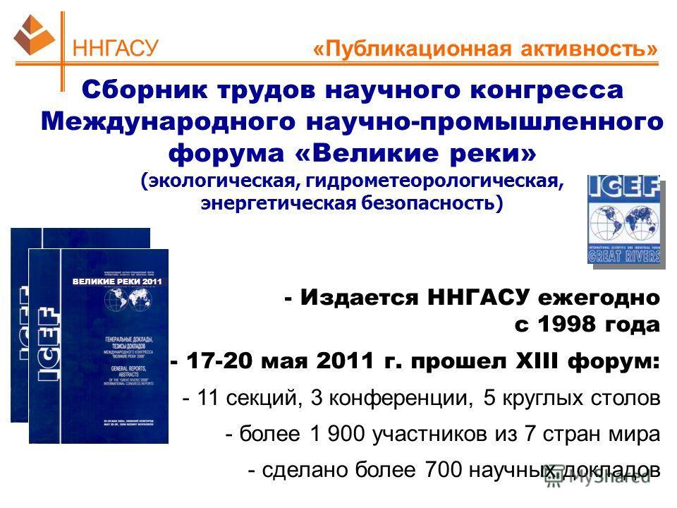 ННГАСУ «Публикационная активность» Сборник трудов научного конгресса Международного научно-промышленного форума «Великие реки» (экологическая, гидрометеорологическая, энергетическая безопасность) - Издается ННГАСУ ежегодно с 1998 года - 17-20 мая 201