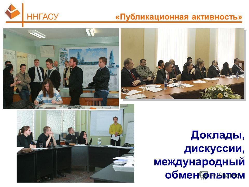 Доклады, дискуссии, международный обмен опытом ННГАСУ «Публикационная активность»