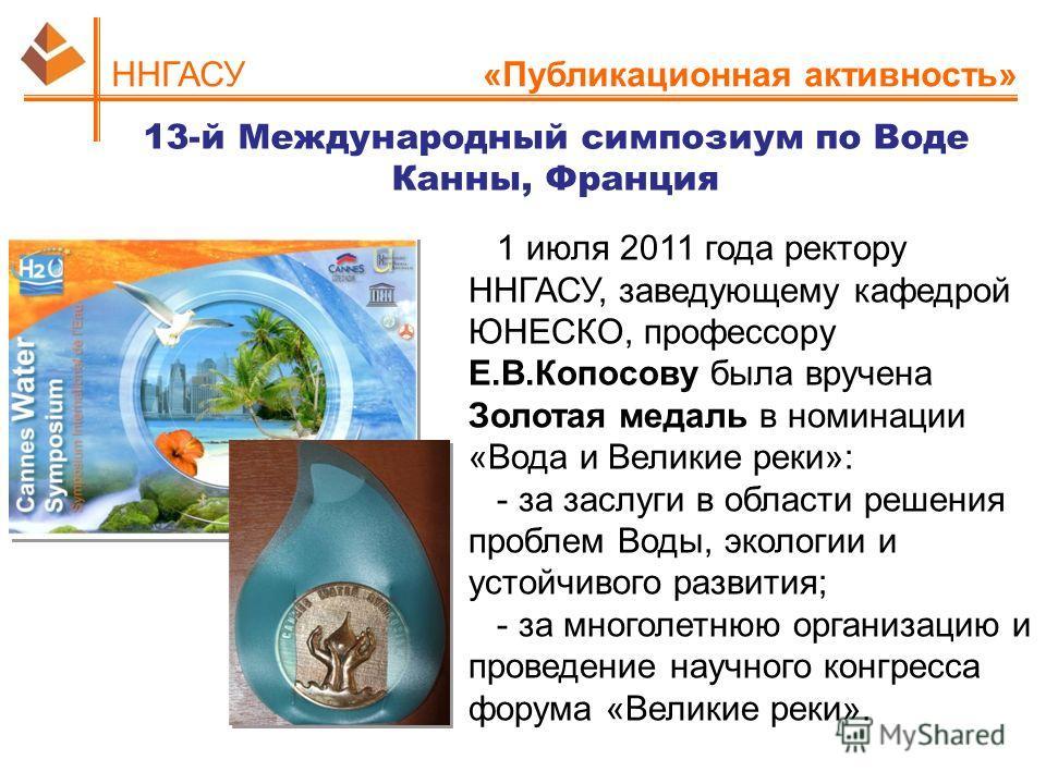 13-й Международный симпозиум по Воде Канны, Франция 1 июля 2011 года ректору ННГАСУ, заведующему кафедрой ЮНЕСКО, профессору Е.В.Копосову была вручена Золотая медаль в номинации «Вода и Великие реки»: - за заслуги в области решения проблем Воды, экол
