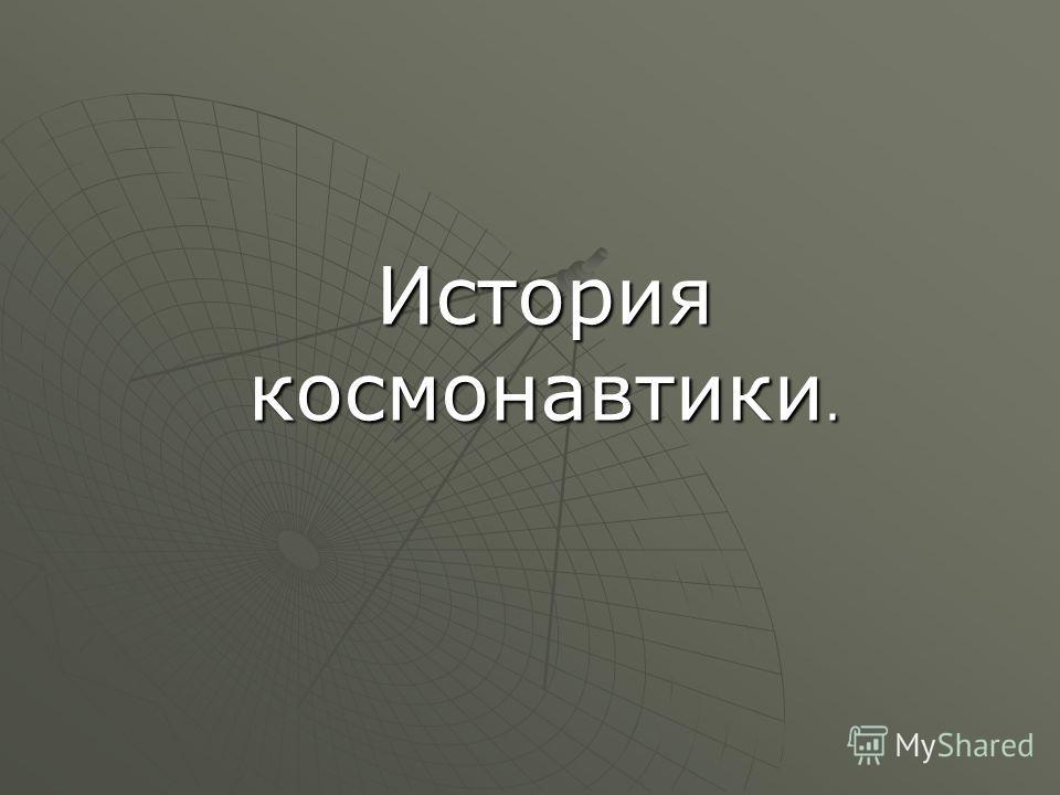 История космонавтики.