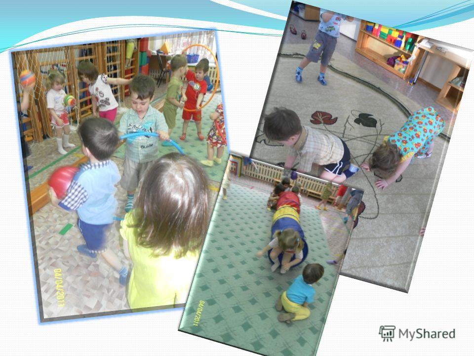 Воспитатели группы развивают посредством ходьбы в