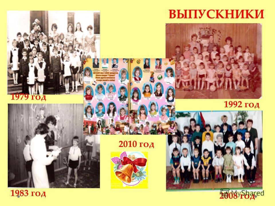 ВЫПУСКНИКИ 2010 год 2008 год 1992 год 1983 год 1979 год