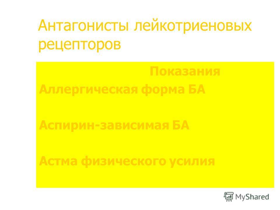 Антагонисты лейкотриеновых рецепторов Показания Аллергическая форма БА Аспирин-зависимая БА Астма физического усилия