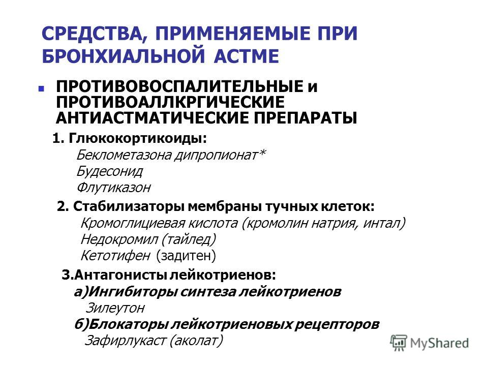 СРЕДСТВА, ПРИМЕНЯЕМЫЕ ПРИ БРОНХИАЛЬНОЙ АСТМЕ ПРОТИВОВОСПАЛИТЕЛЬНЫЕ и ПРОТИВОАЛЛКРГИЧЕСКИЕ АНТИАСТМАТИЧЕСКИЕ ПРЕПАРАТЫ 1. Глюкокортикоиды: Беклометазона дипропионат* Будесонид Флутиказон 2. Стабилизаторы мембраны тучных клеток: Кромоглициевая кислота