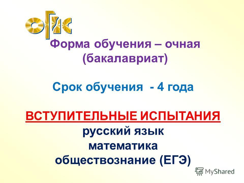 Форма обучения – очная (бакалавриат) Срок обучения - 4 года ВСТУПИТЕЛЬНЫЕ ИСПЫТАНИЯ русский язык математика обществознание (ЕГЭ)