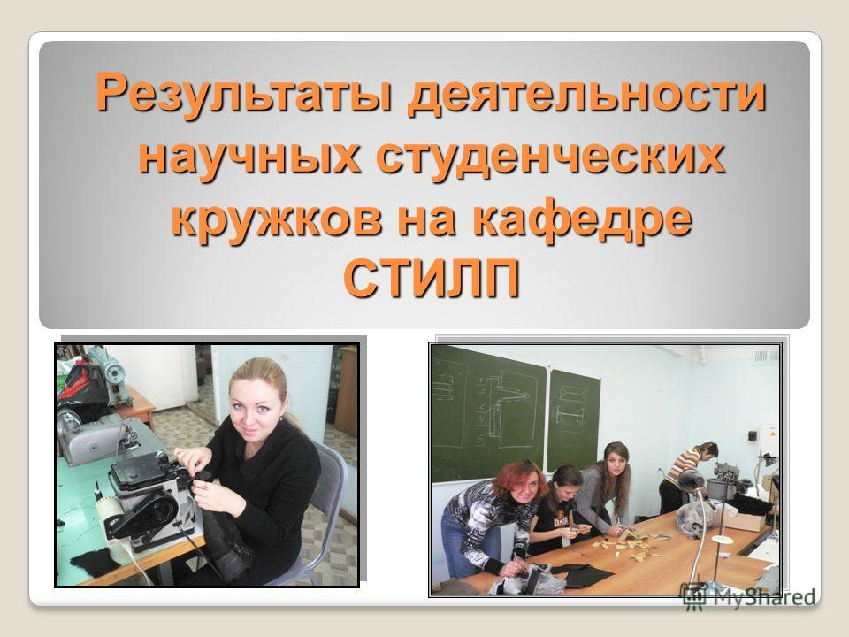 Результаты деятельности научных студенческих кружков на кафедре СТИЛП
