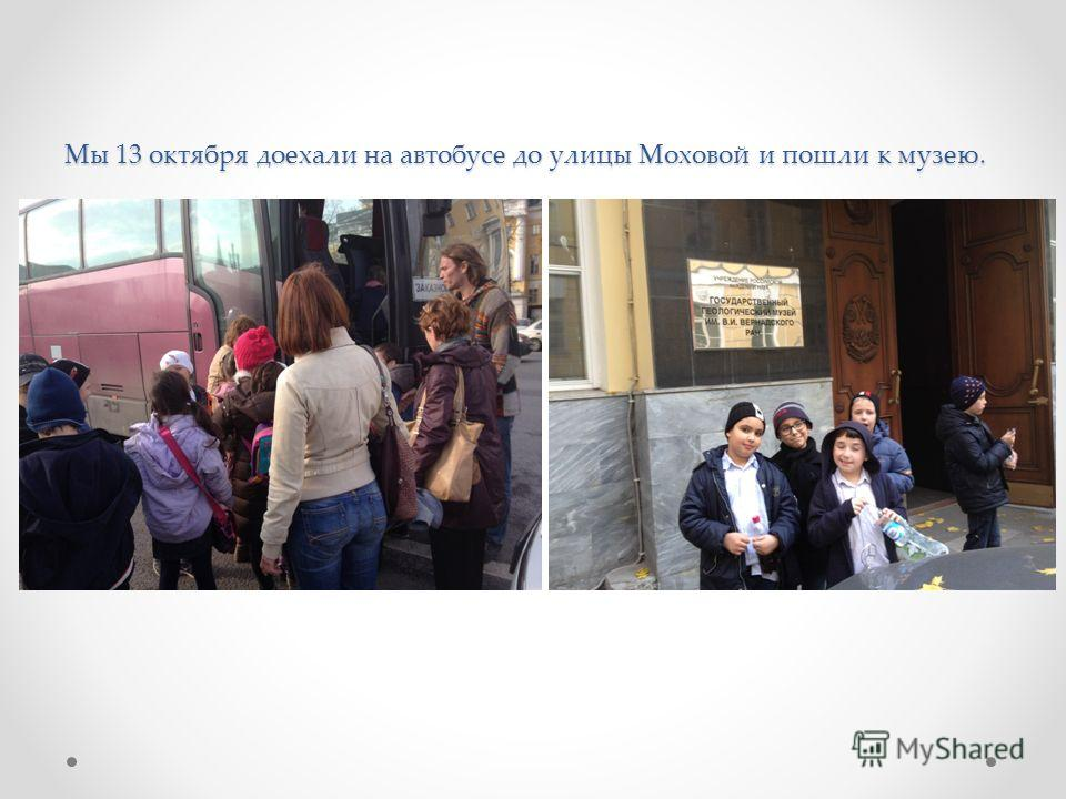 Мы 13 октября доехали на автобусе до улицы Моховой и пошли к музею.