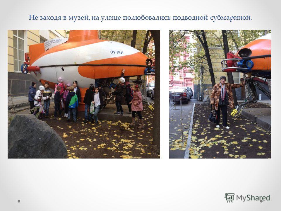 Не заходя в музей, на улице полюбовались подводной субмариной.