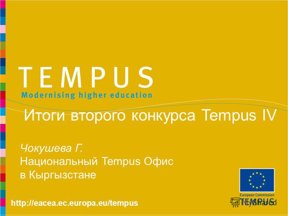 Итоги второго конкурса Tempus IV Чокушева Г. Национальный Tempus Офис в Кыргызстане http://eacea.ec.europa.eu/tempus