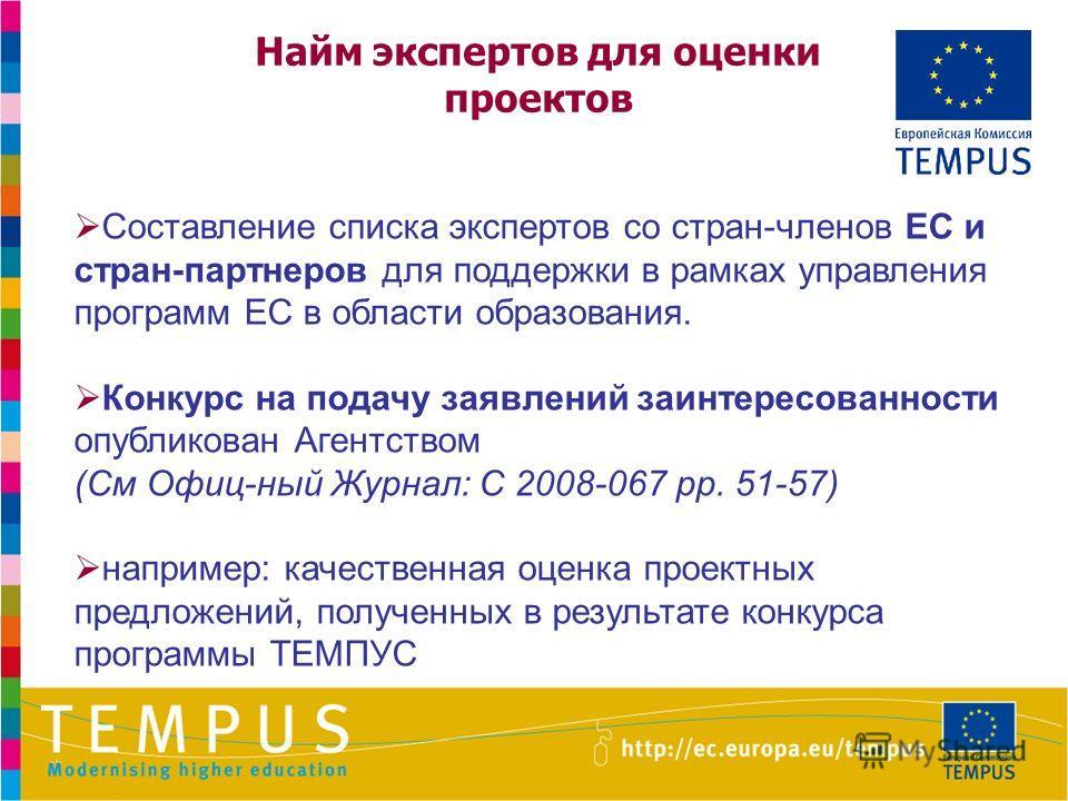Составление списка экспертов со стран-членов ЕС и стран-партнеров для поддержки в рамках управления программ ЕС в области образования. Конкурс на подачу заявлений заинтересованности опубликован Агентством (См Офиц-ный Журнал: C 2008-067 pp. 51-57) на