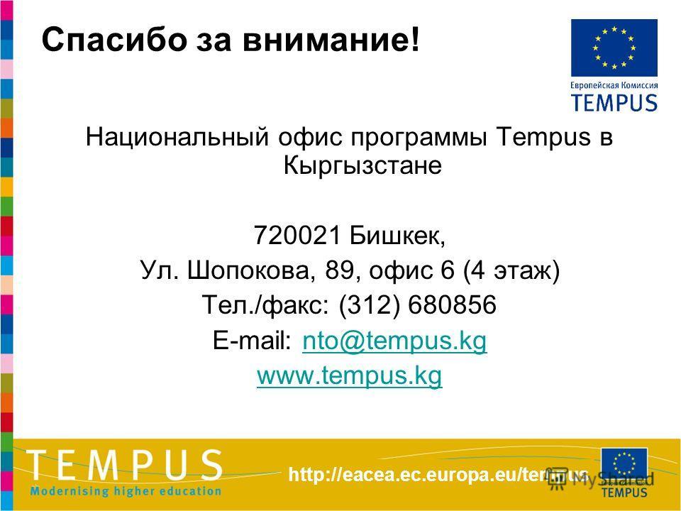 Спасибо за внимание! Национальный офис программы Tempus в Кыргызстане 720021 Бишкек, Ул. Шопокова, 89, офис 6 (4 этаж) Тел./факс: (312) 680856 E-mail: nto@tempus.kgnto@tempus.kg www.tempus.kg http://eacea.ec.europa.eu/tempus