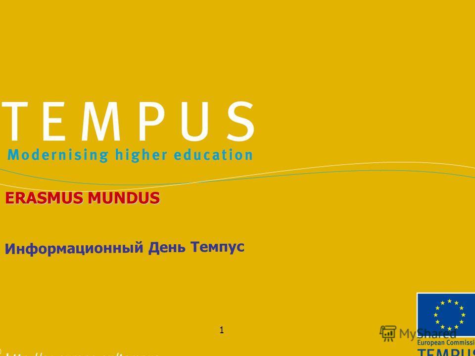 1 Информационный День Темпус ERASMUS MUNDUS