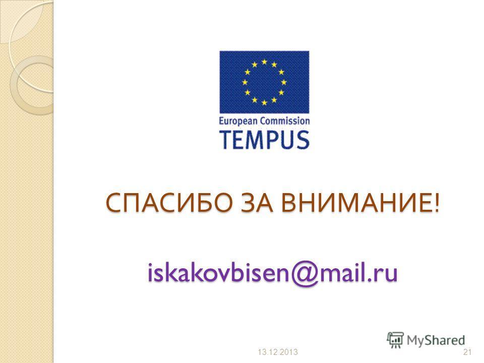 СПАСИБО ЗА ВНИМАНИЕ ! iskakovbisen@mail.ru 13.12.201321