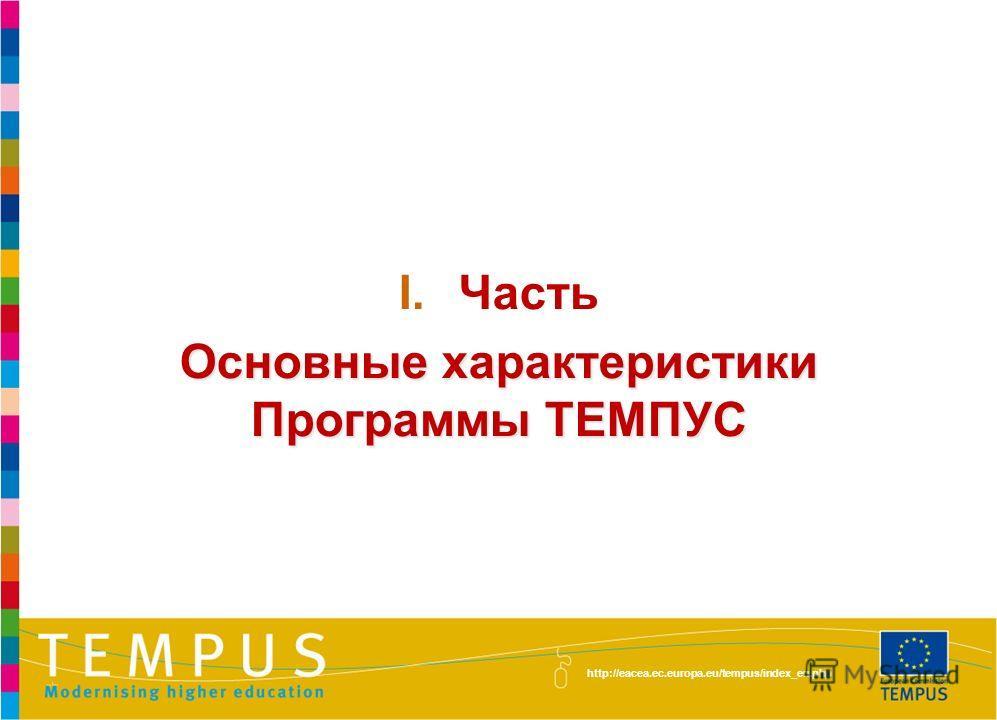 I.Часть Основные характеристики Программы ТЕМПУС