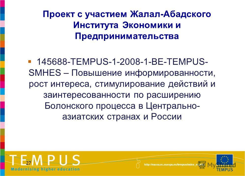 http://eacea.ec.europa.eu/tempus/index_en.php Проект с участием Жалал-Абадского Института Экономики и Предпринимательства 145688-TEMPUS-1-2008-1-BE-TEMPUS- SMHES – Повышение информированности, рост интереса, стимулирование действий и заинтересованнос