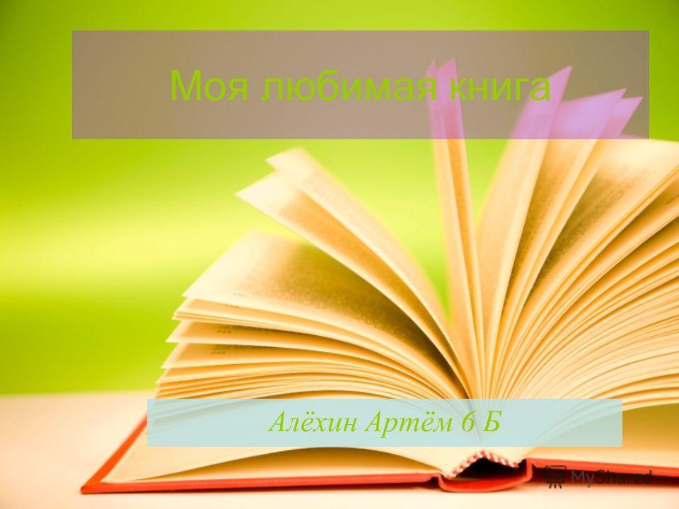 Моя любимая книга Алёхин Артём 6 Б