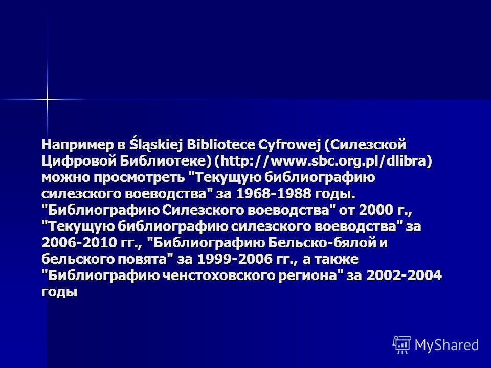 Например в Śląskiej Bibliotece Cyfrowej (Силезской Цифровой Библиотеке) (http://www.sbc.org.pl/dlibra) можно просмотреть