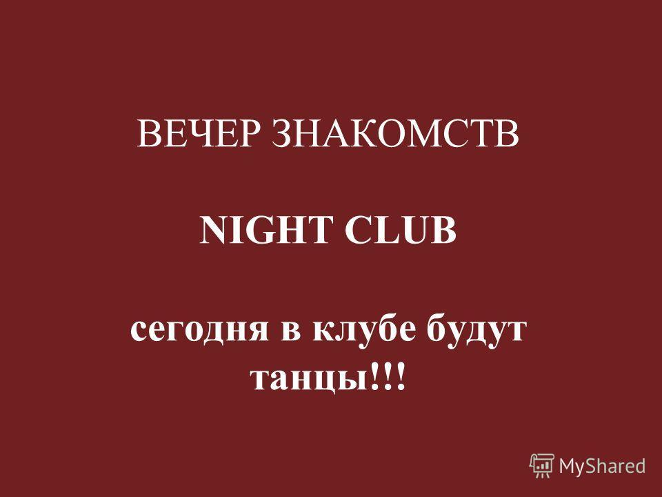 ВЕЧЕР ЗНАКОМСТВ NIGHT CLUB сегодня в клубе будут танцы!!!