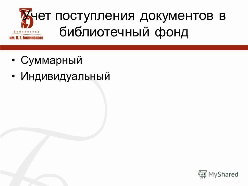 Учет поступления документов в библиотечный фонд Суммарный Индивидуальный