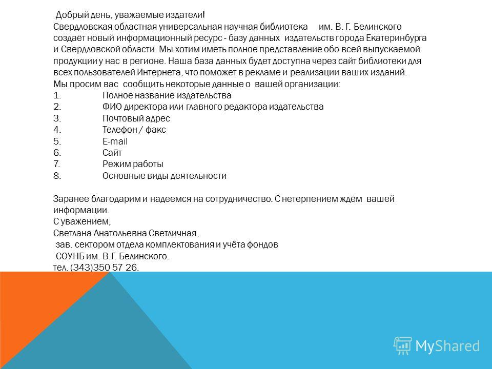 Добрый день, уважаемые издатели! Свердловская областная универсальная научная библиотека им. В. Г. Белинского создаёт новый информационный ресурс - базу данных издательств города Екатеринбурга и Свердловской области. Мы хотим иметь полное представлен