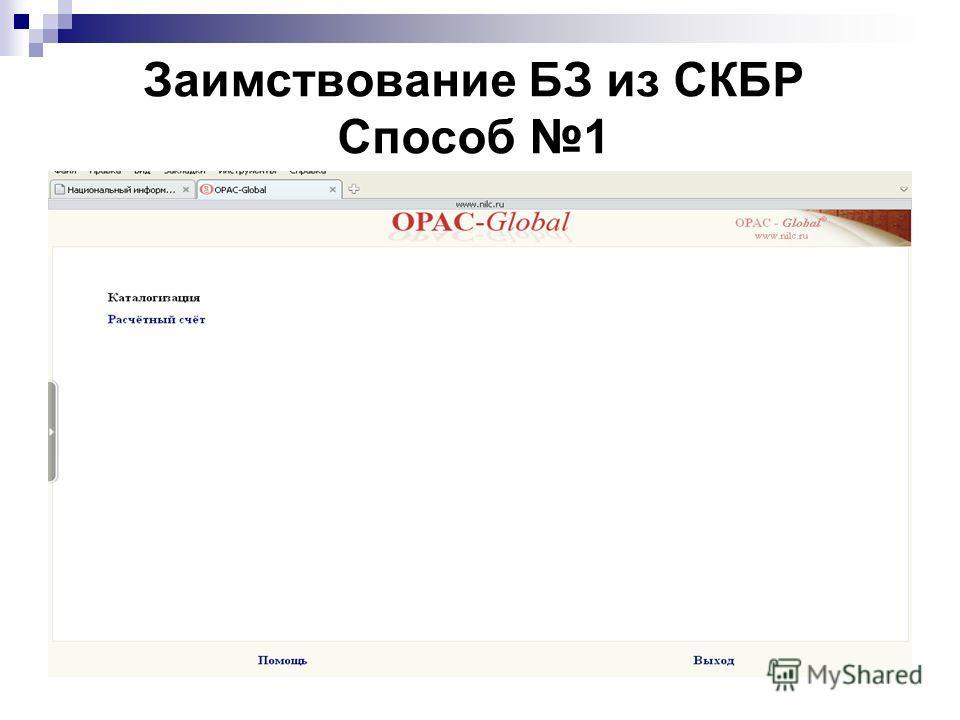 Заимствование БЗ из СКБР Способ 1