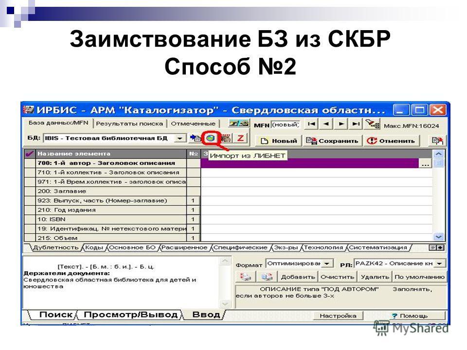 Заимствование БЗ из СКБР Способ 2