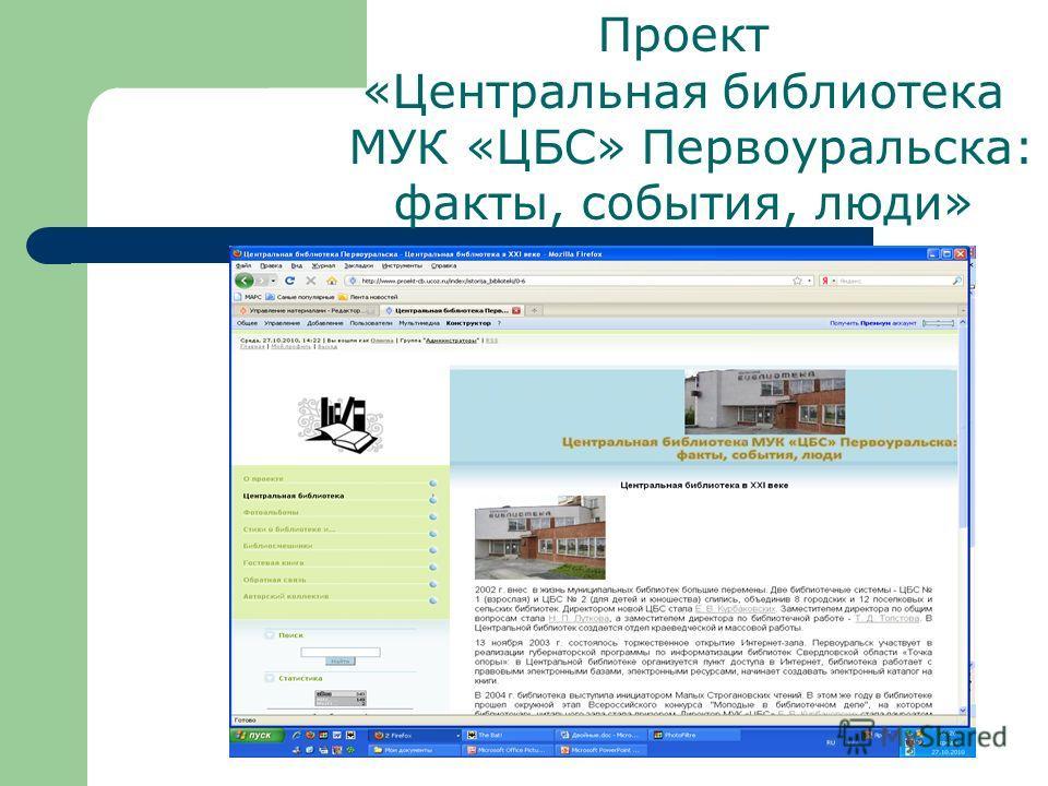 Проект «Центральная библиотека МУК «ЦБС» Первоуральска: факты, события, люди»