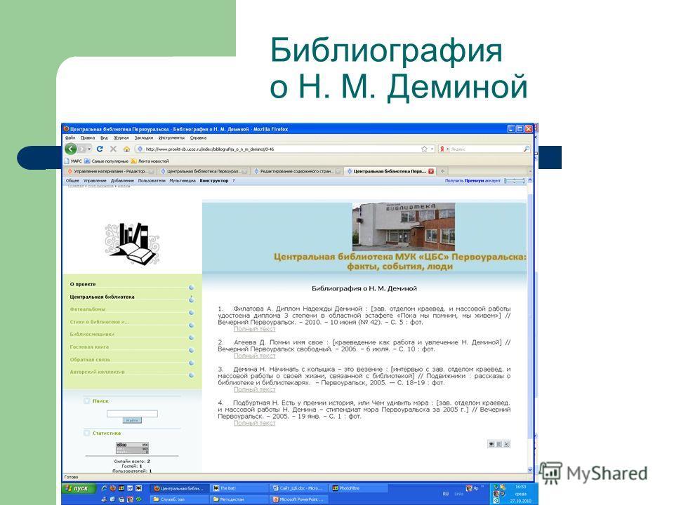 Библиография о Н. М. Деминой