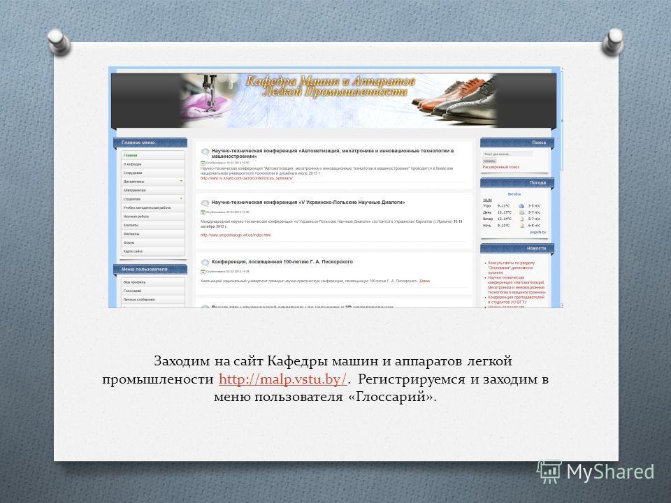 Заходим на сайт Кафедры машин и аппаратов легкой промышлености http://malp.vstu.by/. Регистрируемся и заходим в меню пользователя «Глоссарий».http://malp.vstu.by/