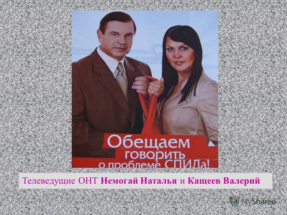 Телеведущие ОНТ Немогай Наталья и Кащеев Валерий