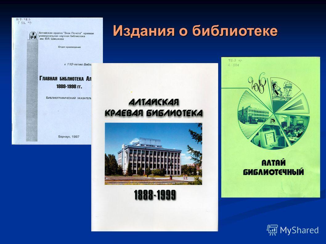 Издания о библиотеке