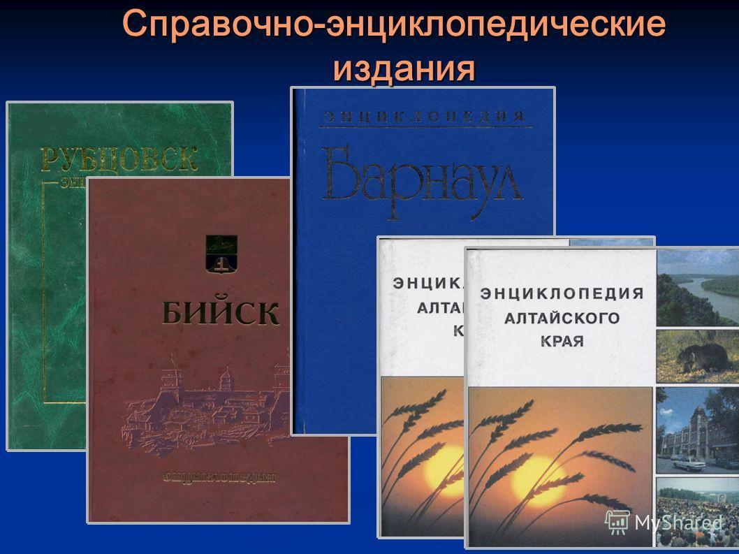 Справочно-энциклопедические издания