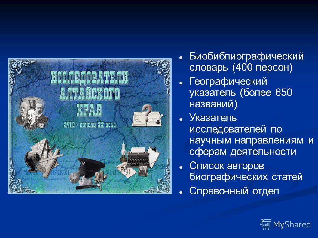 Биобиблиографический словарь (400 персон) Географический указатель (более 650 названий) Указатель исследователей по научным направлениям и сферам деятельности Список авторов биографических статей Справочный отдел