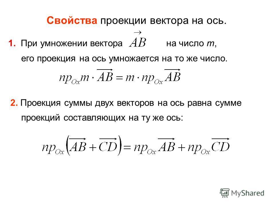 1. При умножении векторана число m, его проекция на ось умножается на то же число. Свойства проекции вектора на ось. 2. Проекция суммы двух векторов на ось равна сумме проекций составляющих на ту же ось: