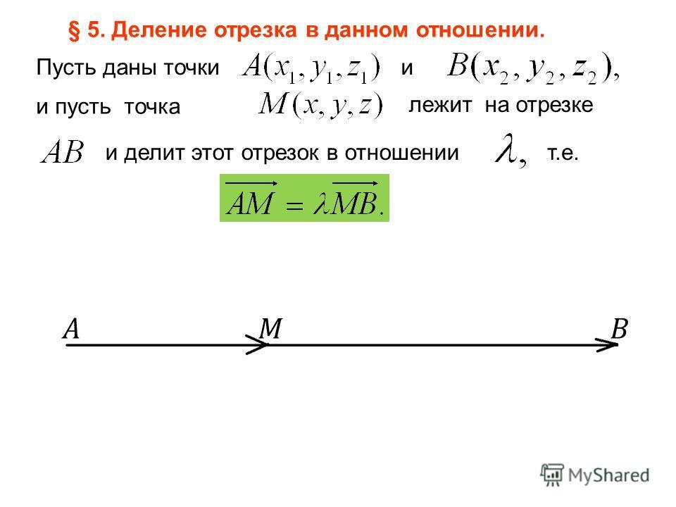 Пусть даны точки и и пусть точка лежит на отрезке и делит этот отрезок в отношении т.е. § 5. Деление отрезка в данном отношении.