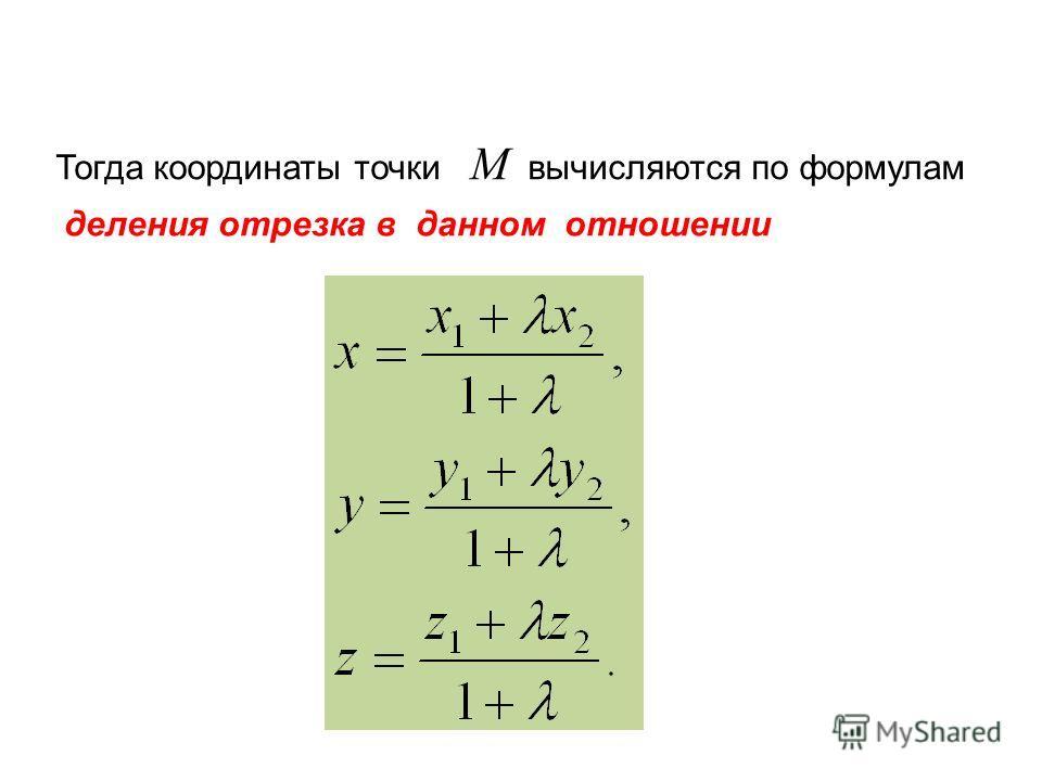 Тогда координаты точки М вычисляются по формулам деления отрезка в данном отношении